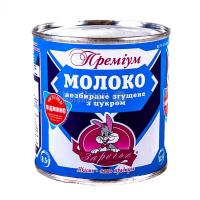 Молоко КМК Заречье незбиране згущене з цукром 8,5% 370г х20