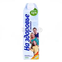 Молоко На здоров`я 1,5% 1л х12