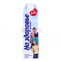 Молоко На здоров`я 3,2% 1л х12