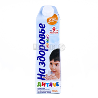 Молоко На здоров`я дитяче 1л х12