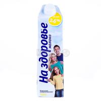 Молоко На здоров`я 2,6% 1л х12