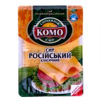 Сир Комо Російський 50% наріз. 150г