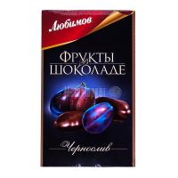 Цукерки Любимов фрукти в шоколаді чорнослив 150г x6