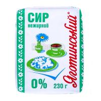 Сир Яготинський 0% 230г х8