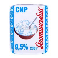 Сир Яготинський 9,5% 230г х8