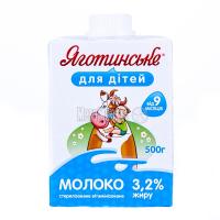 Молоко Яготин для дітей 3,2% 0,5л х18