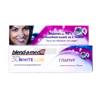 Зубна паста Blend-a-Med 3D White Luxe Гламур, 75 мл