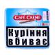 Сигари HW Cafe Creme Mild 10шт