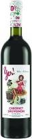 Вино Yes! Каберне-Совіньон червоне сухе 0,75л